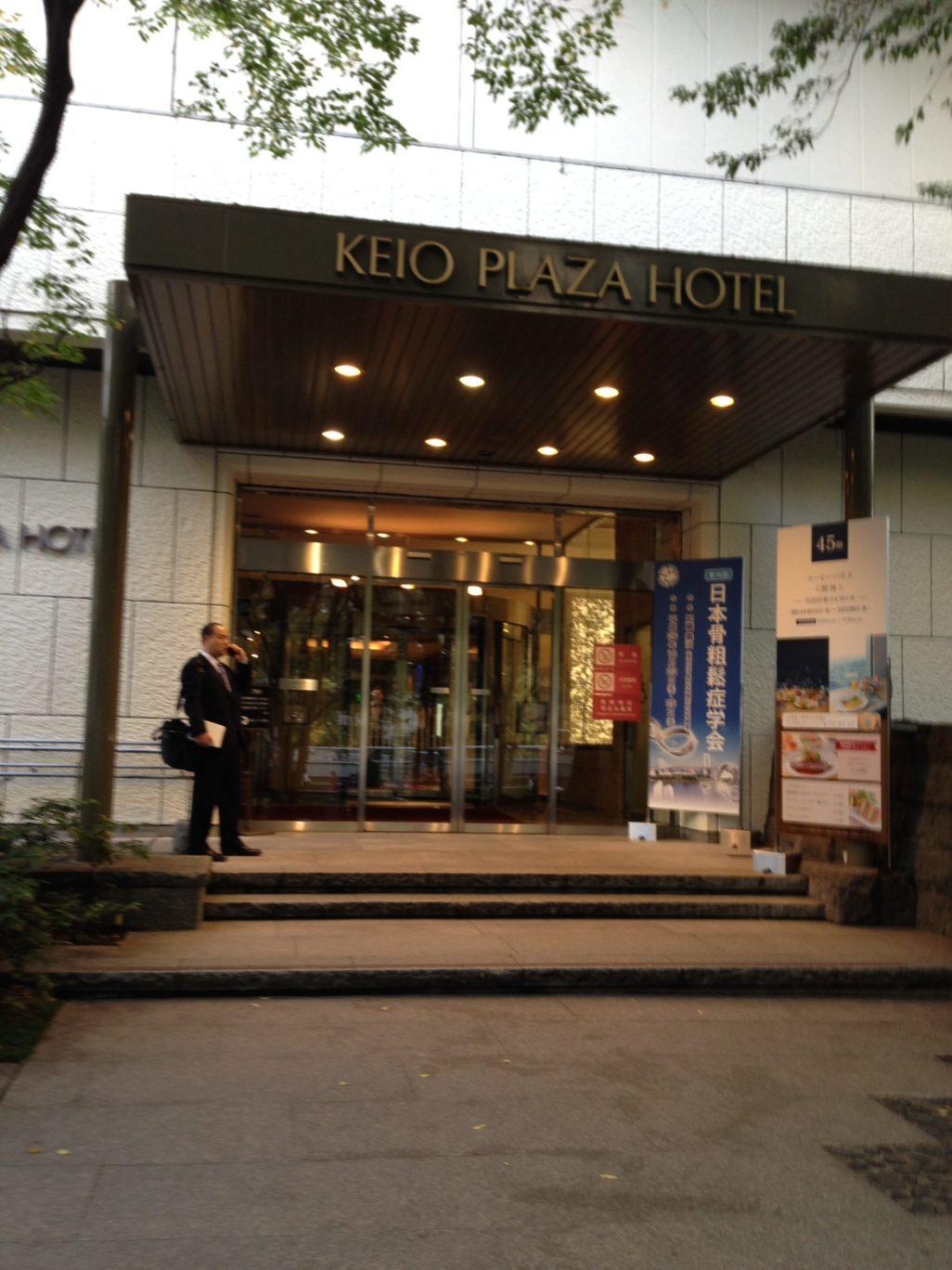Sanrio Puroland Hello Kitty Tokyo Japan  Sanrioland Tama City  kawaii keio Hotel Tokyo